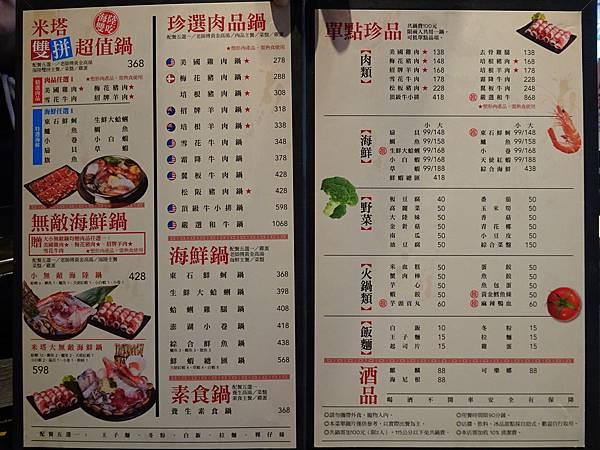 米塔石頭火鍋-市府店菜單3-6日.JPG