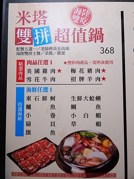 米塔雙拼超值鍋-米塔石頭火鍋市府店.jpg