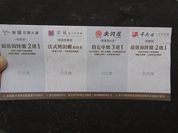 信義商圈美食地圖-米塔石頭火鍋市府店 (1).JPG