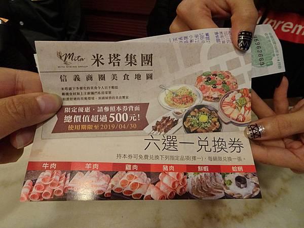 信義商圈美食地圖-米塔石頭火鍋市府店 (2).JPG