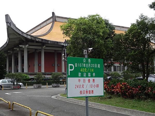 國父紀念館 (2).JPG
