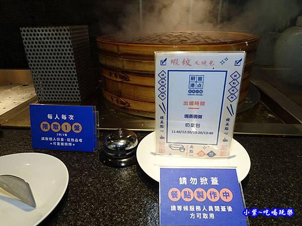 奶皇包-廚窗港點飲茶百匯-桃園  (1).jpg