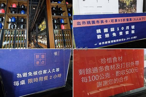桃園廚窗港點飲茶百匯-注意事項.jpg