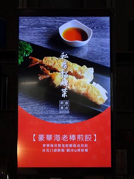 海老棒餃子-廚窗港點飲茶百匯-桃園  (5).JPG