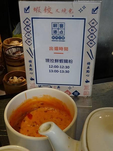 現拉鮮蝦腸粉-廚窗港點飲茶百匯-桃園 (4).JPG