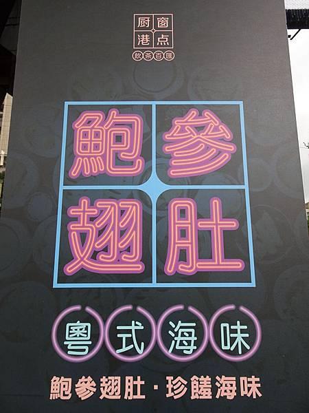 廚窗港點飲茶百匯-桃園 (11).JPG