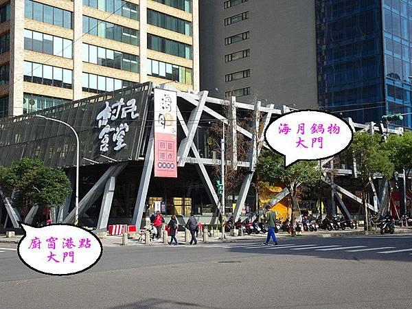 廚窗港點飲茶百匯-桃園 (27).jpg