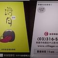 村民食食海月鍋物名片.jpg