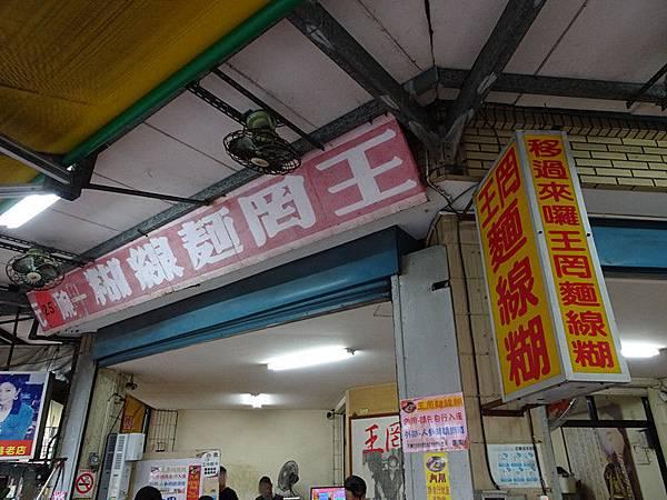鹿港-王罔麵線糊  (2).JPG
