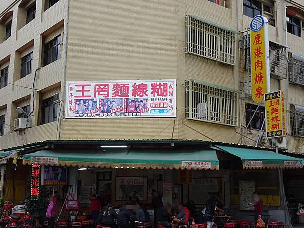 鹿港-王罔麵線糊  (3).JPG