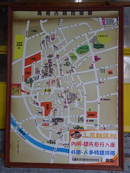 鹿港-王罔麵線糊  (6).JPG