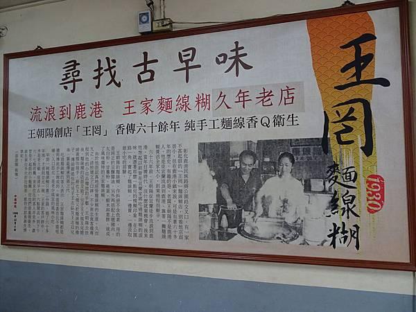 鹿港-王罔麵線糊  (7).JPG