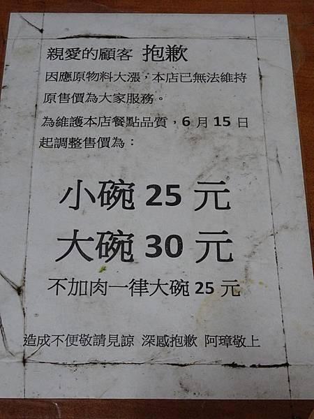 鹿港-阿璋手工麵線糊 (7).JPG