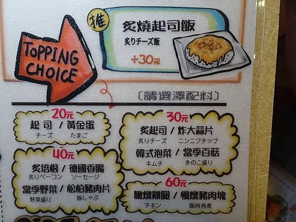 加價配料menu-銀兔湯咖哩西門店.JPG