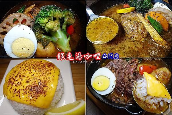 銀兔湯咖哩西門店-首圖.jpg