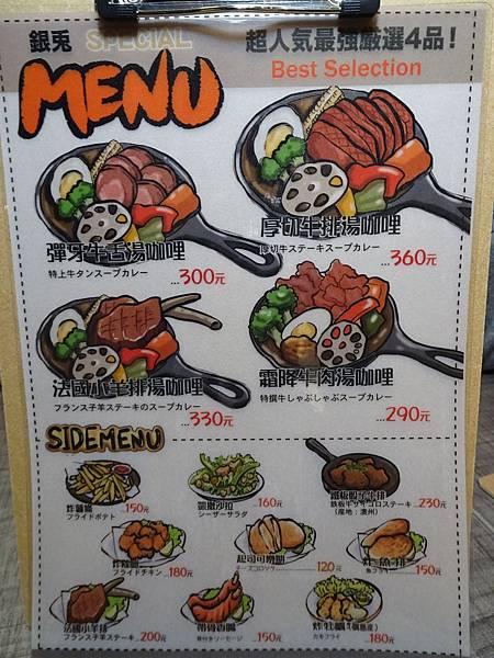 銀兔湯咖哩菜單-西門店  (1).JPG