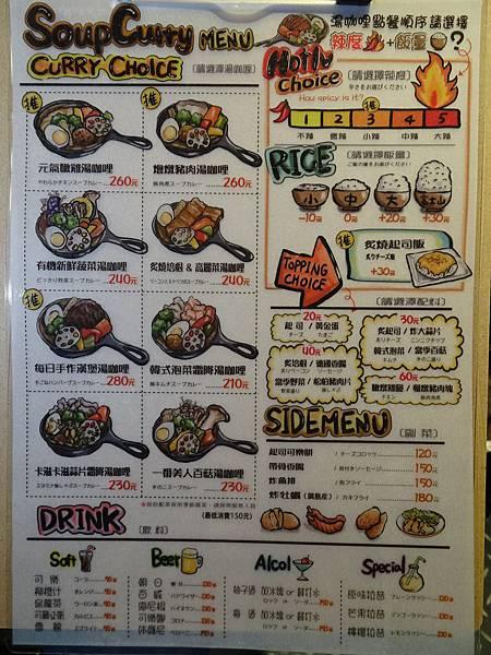 銀兔湯咖哩菜單-西門店  (2).JPG