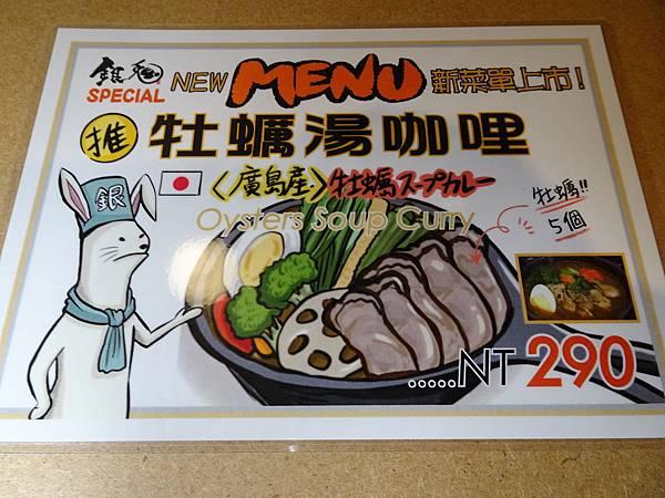 銀兔湯咖哩菜單-西門店  (3).JPG