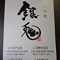 銀兔湯咖哩西門店.JPG