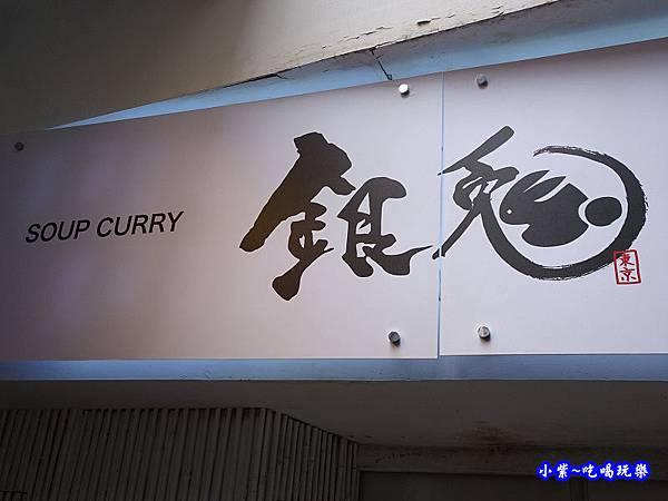 銀兔湯咖哩西門店開幕啦.jpg