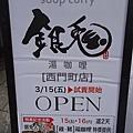 銀兔湯咖哩西門店試賣 (4).JPG
