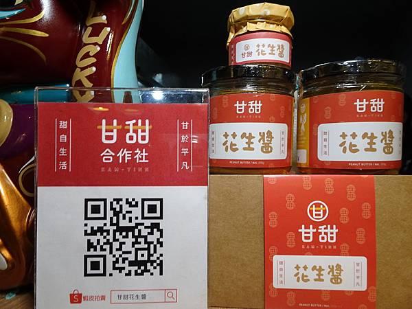 花生醬-真芳碳烤吐司-信義店 (2).JPG