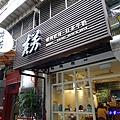 真芳碳烤吐司-信義店 (6).jpg