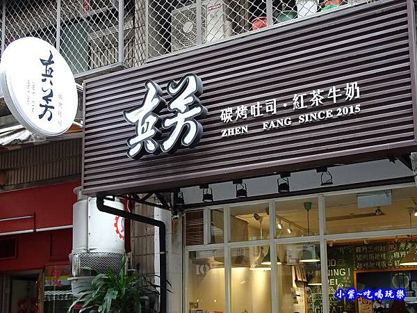 真芳碳烤吐司-信義店 (12).jpg