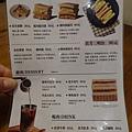 真芳碳烤吐司-信義店MENU (1).JPG