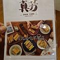 真芳碳烤吐司-信義店MENU (2).JPG
