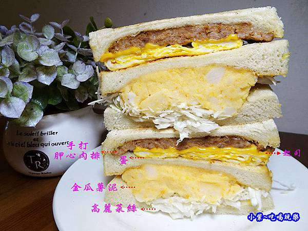 真芳三明治內餡.jpg