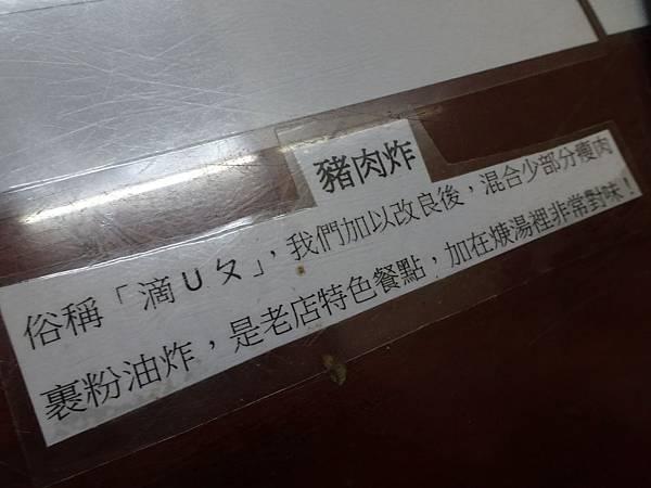 鹿港肉焿泉 (2).JPG