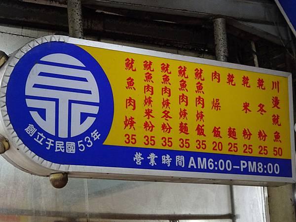鹿港肉焿泉菜單 (1).JPG