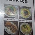 鹿港肉焿泉菜單 (2).JPG