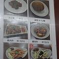 鹿港肉焿泉菜單 (3).JPG