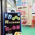 手工鮮蝦餛飩-禾豐日式涮涮鍋 (4).jpg