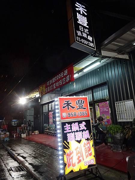 冬山-禾豐日式涮涮鍋 (7).jpg
