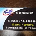 冬山-禾豐日式涮涮鍋 (32).JPG