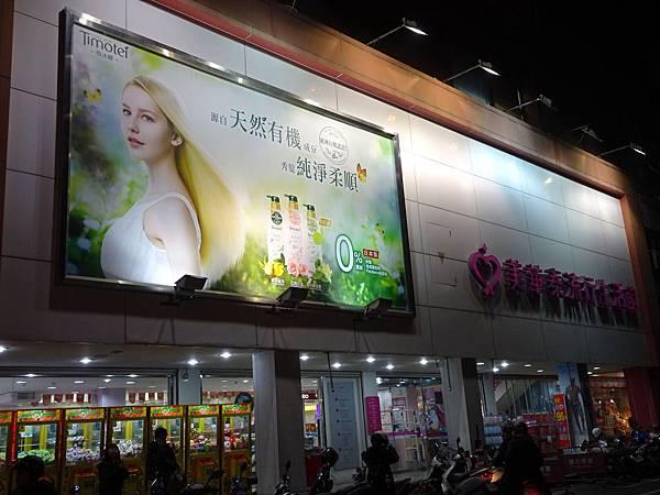 美華泰流行生活館-八德店.JPG
