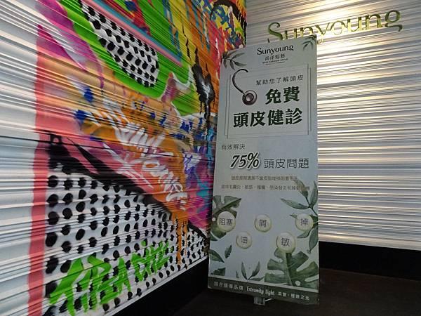 免費頭皮健診-尚洋髮藝成都店.JPG