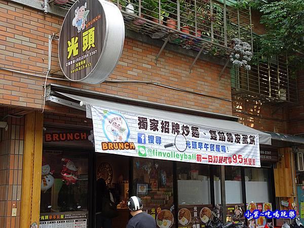 蘆洲-光頭早午餐屋 (1).jpg