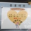 蘆洲-光頭早午餐屋 (3).jpg