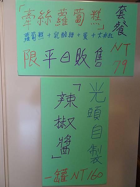 蘆洲-光頭早午餐屋 (11).JPG