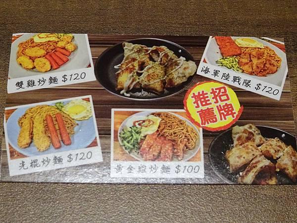 蘆洲-光頭早午餐屋 (23).JPG