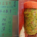 蘆洲-光頭早午餐屋辣椒醬.jpg