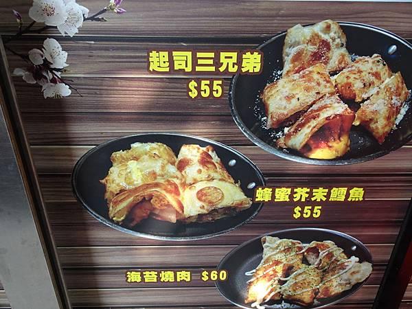 蘆洲-光頭早午餐屋 (6).JPG