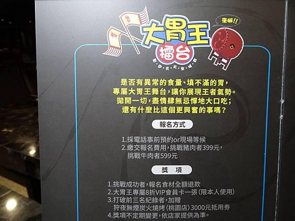 大胃王擂台-狩夜精緻單人雙味火鍋  (3).JPG