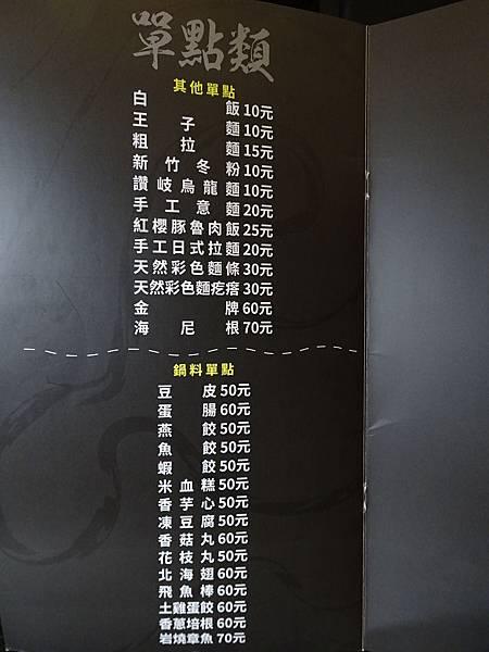 狩夜精緻單人雙味火鍋八德店菜單 (1).JPG