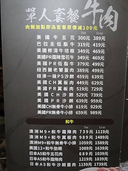 狩夜精緻單人雙味火鍋八德店菜單 (2).JPG