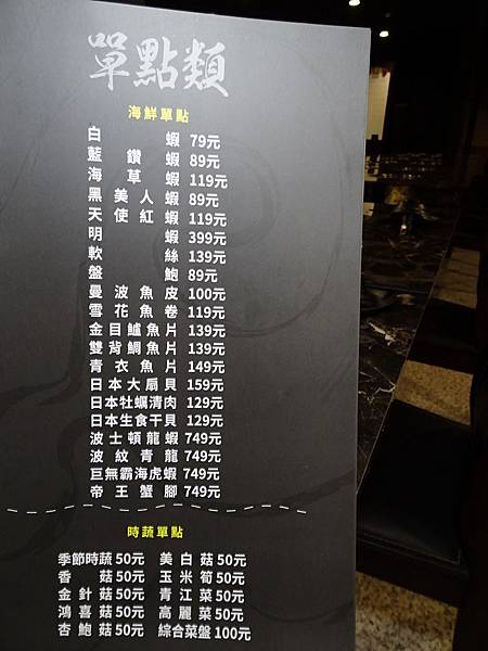 狩夜精緻單人雙味火鍋八德店菜單 (9).JPG